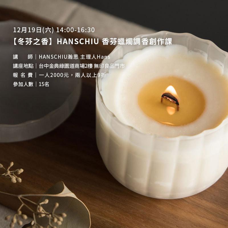 《冬芬之香》HANSCHIU 香芬蠟燭調香創作課